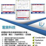 EMC測試軟體 Conduction/ Radiation/ Clamp/ RS/ RF